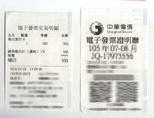 中華電信B_s.jpg