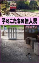 子ねこたちの無人駅表紙たて8.jpg