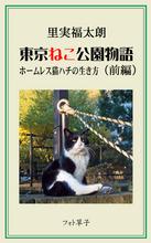 緑枠TOP表紙ハチ前編タテ-2_800.jpg