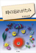 tokino170.jpg