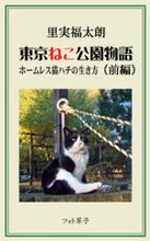 tokyoneko-1.jpg