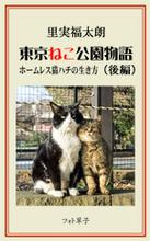 tokyoneko-2.jpg
